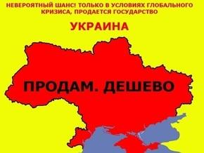Украину снова продают на интернет-аукционе