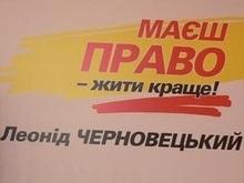 У Черновецкого увидели, как на фоне политической импотенции рождаются утки
