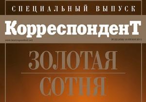 Золотая сотня: полный список самых богатых людей Украины