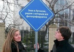 Новости Луганска - знак, рядом с которым все фотографируются - В Луганске появился специальный знак, под которым все фотографируются