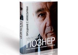 Корреспондент: Советский связной. 12 выдержек из книги журналиста Владимира Познера