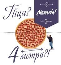 Пиццерия Mamamia! накормит Оболонь 4 метровой пиццей!