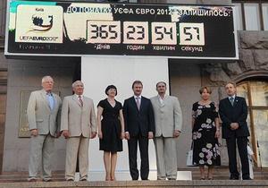 Фотогалерея: Время пошло. Киев начал отсчет дней до начала Евро-2012