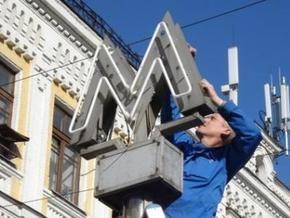 Киевский метрополитен прогнозирует 140 миллионов убытков при тарифе в 2 гривны