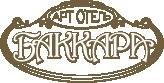 Арт-отель  Баккара : Произведения искусства - тыквенные шедевры от шеф-повара ресторана  Гранд Пиано Кафе !