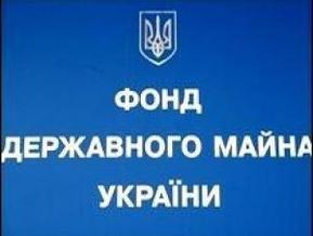 Кабмин обязал ФГИУ обеспечить бюджету 3 миллиарда гривен от приватизации