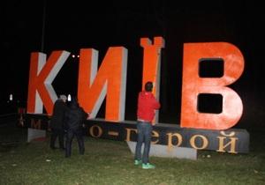 Неизвестные перекрасили постамент Киев - город-герой в оранжевый цвет
