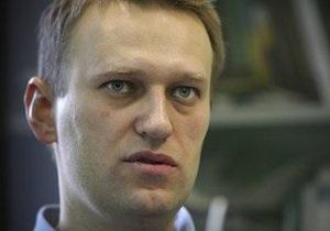 Завтра Навальному предъявят обвинение