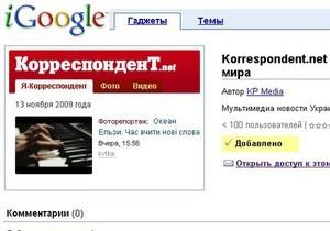 Корреспондент.net открыл быстрый доступ к новостям через Google-гаджеты