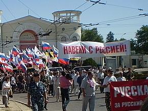 УНП требует запретить деятельность Родины, Русской общины и Российского Крыма