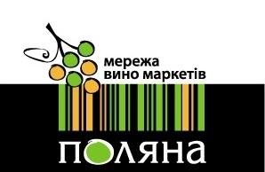 В Житомире открылся первый виномаркет  Поляна
