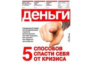 Журнал  Деньги  увеличил читательскую аудиторию на 51%