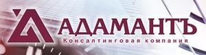 Компания Адамантъ предлагает бесплатную регистрацию ООО