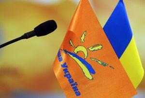 Наша Украина не решила вопрос о присоединении к оппозиционному Комитету защиты Украины