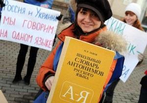 В Гааге обсудят состояние образования украинцев в России и русских в Украине