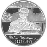 Нацбанк вводит в обращение монету с изображением известного поэта