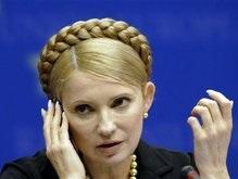Тимошенко призвала Россию к поэтапному повышению цен на газ