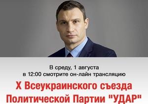 Х Всеукраинский съезд Политической Партии «УДАР»
