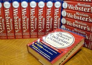 Вебстер назвал самые популярные слова в минувшем году