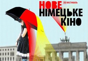 Завтра в Киеве стартует фестиваль Новое немецкое кино
