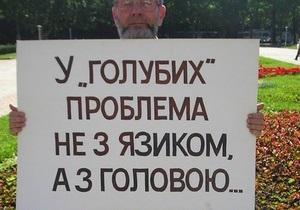 Christian Science Monitor: Украинский или русский. Два языка раскололи бывшую советскую республику