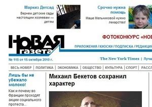 Суд признал законным вынесенное Новой газете предупреждение за пропаганду фашизма