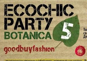 В Киеве пройдет Eco-Chic-Party