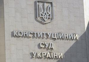 Конституционный суд подтвердил законность коалиции