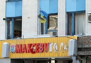 СМИ узнали подробности одной из версий взрыва возле здания Макеевуголь