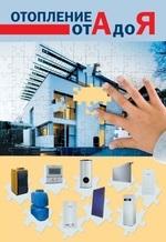 Bosch подготовил книгу об автономном отоплении