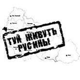 Русины в Закарпатье утвердили атрибуты государственности