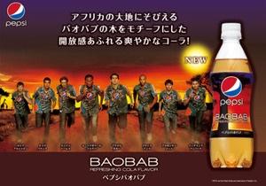 Pepsi представила в Японии новый напиток - Baobab