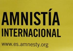 Amnesty International обнародовала жесткий доклад по Украине