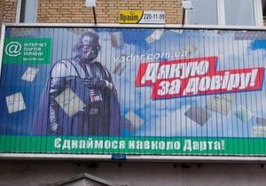 В Киеве на одном из билбордов Дарт Вейдер поблагодарил избирателей за поддержку