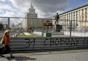 В России представители оппозиции намерены провести митинг в поддержку 31 статьи Конституции РФ