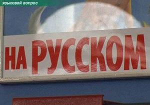Суд отменил решение Донецкого облсовета о развитии русского языка