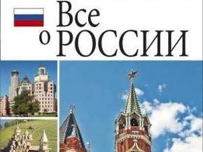 В Харькове выпустили книгу Все о России