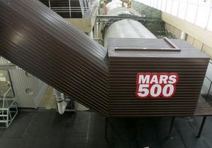 В Москве успешно завершился эксперимент Марс-500