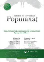 Первое Украинское издательство психологических тестов «ОС Украина» начинает тренинговую деятельность.
