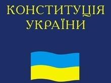 Большинство украинцев не считают День Конституции праздником