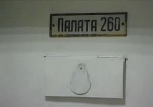 Фотогалерея: Палата 260. Опубликованы фото камеры, в которой содержится Тимошенко