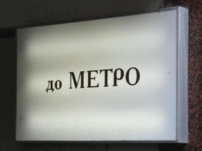 Метрополитен: понижение тарифа создаст неудобства для пассажиров