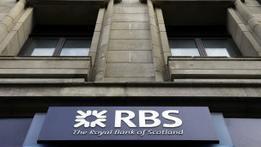 Банк RBS понес убытки в размере 2 млрд фунтов в 2011 году