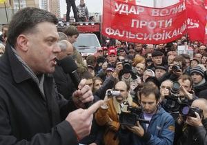 Оппозиция заявила о начале бессрочной общеукраинской акции протеста