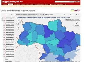 Экономисты усовершенствовали интерактивную карту инвестиционной привлекательности Украины