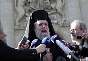Новости Кипра - кризис на Кипре - Глава Кипрской Церкви архиепископ Хризостом II - Выход Кипра из ЕС