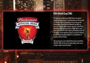 Budweiser запустил рекламу пива к чемпионату мира по футболу