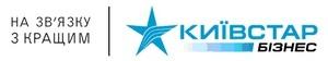 Киевстар Бизнес  внедряет услугу  Микрокредит  для малого и среднего бизнеса