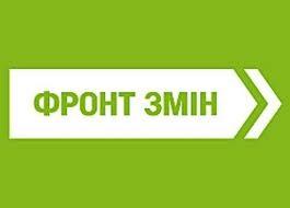 Новости Львова - новости Львовской области - Фронт змін - Вставай, Украина