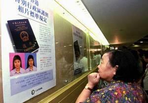 Китай вводит электронные паспорта